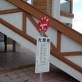 [バス停]大間崎バス停