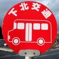 [バス停]野辺地駅前バス停