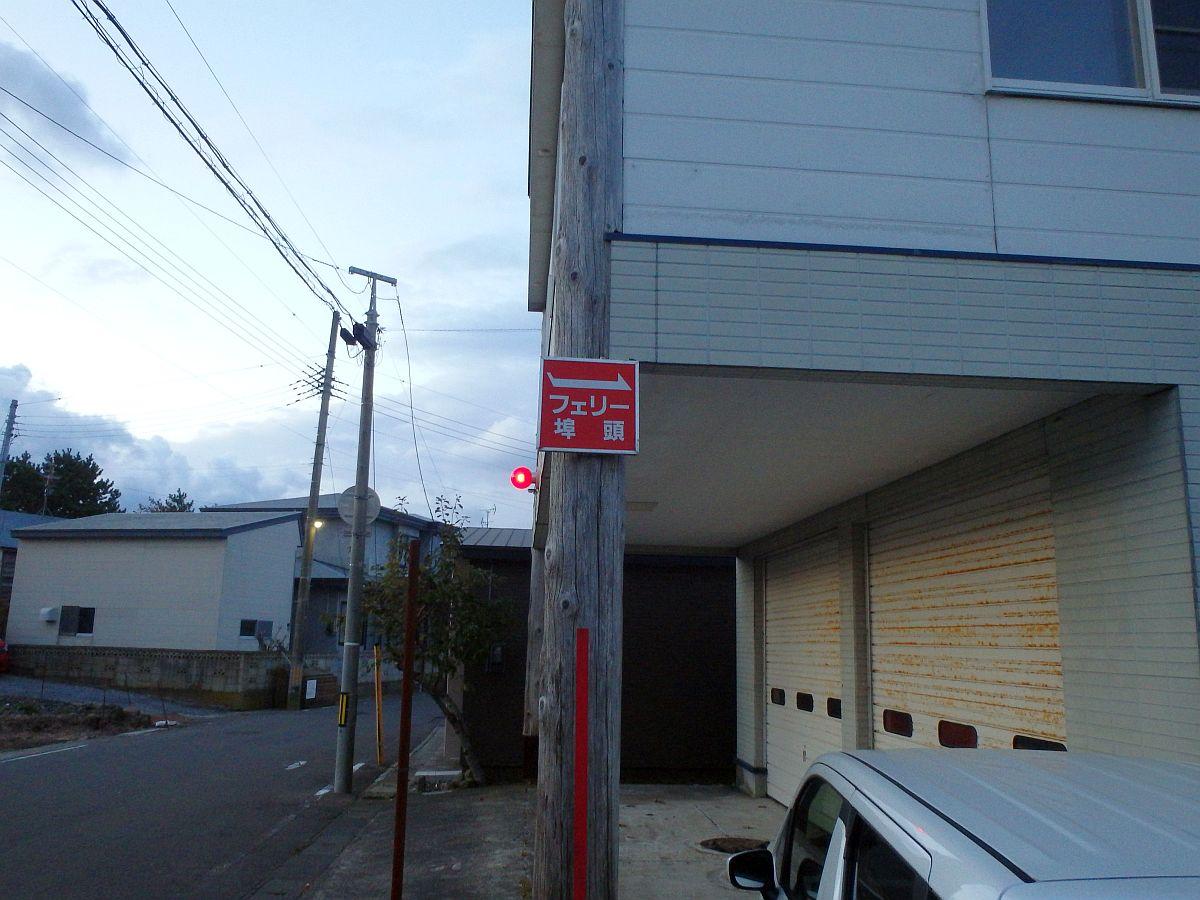 フェリーふ頭の方向を示すオリジナルの道路標識
