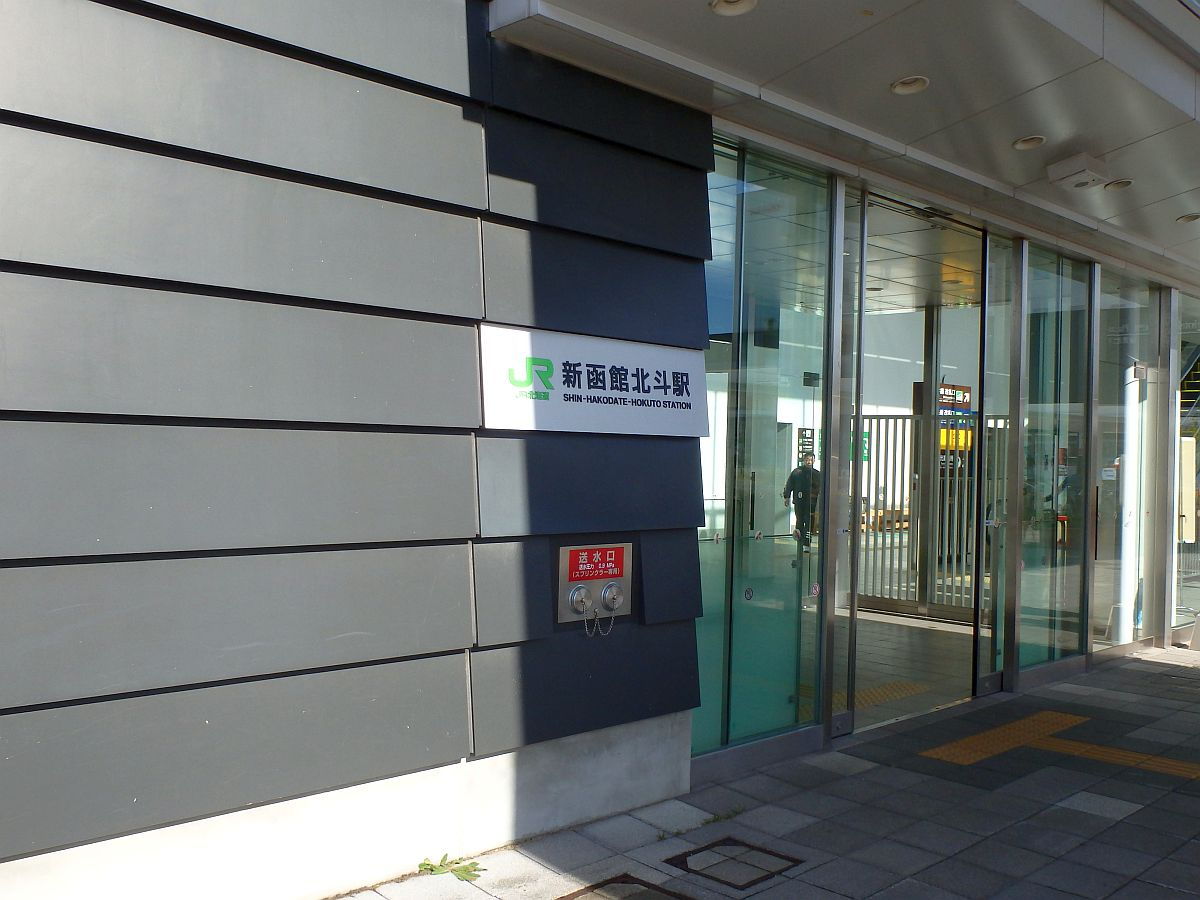 新函館北斗駅入口