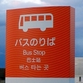 [バス停]フェリー乗場前バス停