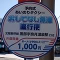 [バス停]おもてなし魚津直行便 魚津駅停留所