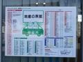 [バス停][掲示][時刻表]地産の黒部停留所