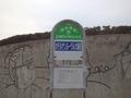 [バス停]ホテルサンルーラル大潟前バス停