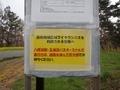 [バス停][掲示]南秋地域広域マイタウンバスを利用される皆様へ