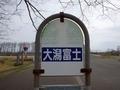 [バス停][モニュメント]バス停裏側(バス停左奥に見える赤い玉の乗ったモニュメントは「八郎