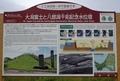 [掲示]「大潟富士と八郎潟干拓記念水位塔」案内板
