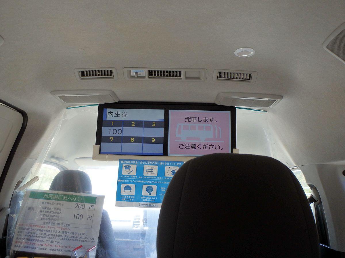 内生谷出発直前を撮影。整理券番号「1」の100円のみが表示。