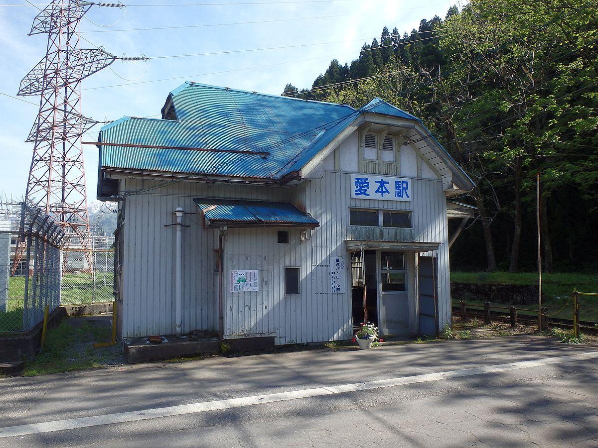 富山地方鉄道 愛本駅