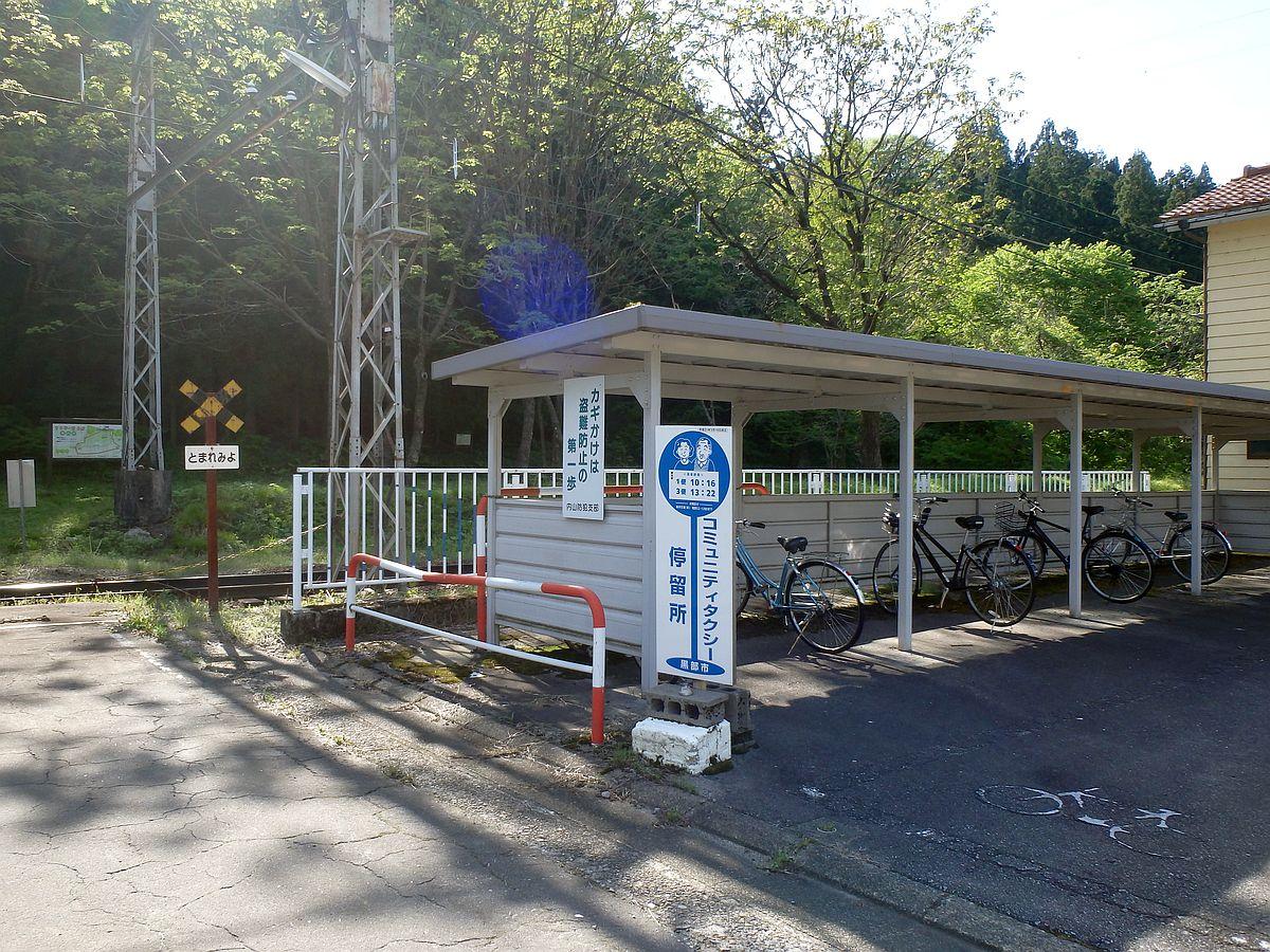 愛本駅にて