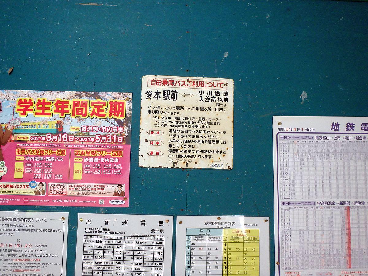 愛本駅前から小川橋詰、入善高校前間に地鉄バスが運行されていた当時の掲示と思われる。