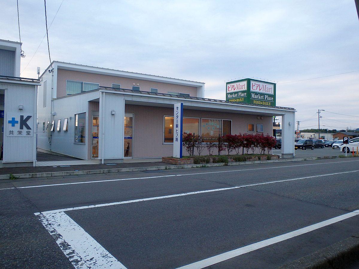 センター前ヒフ科