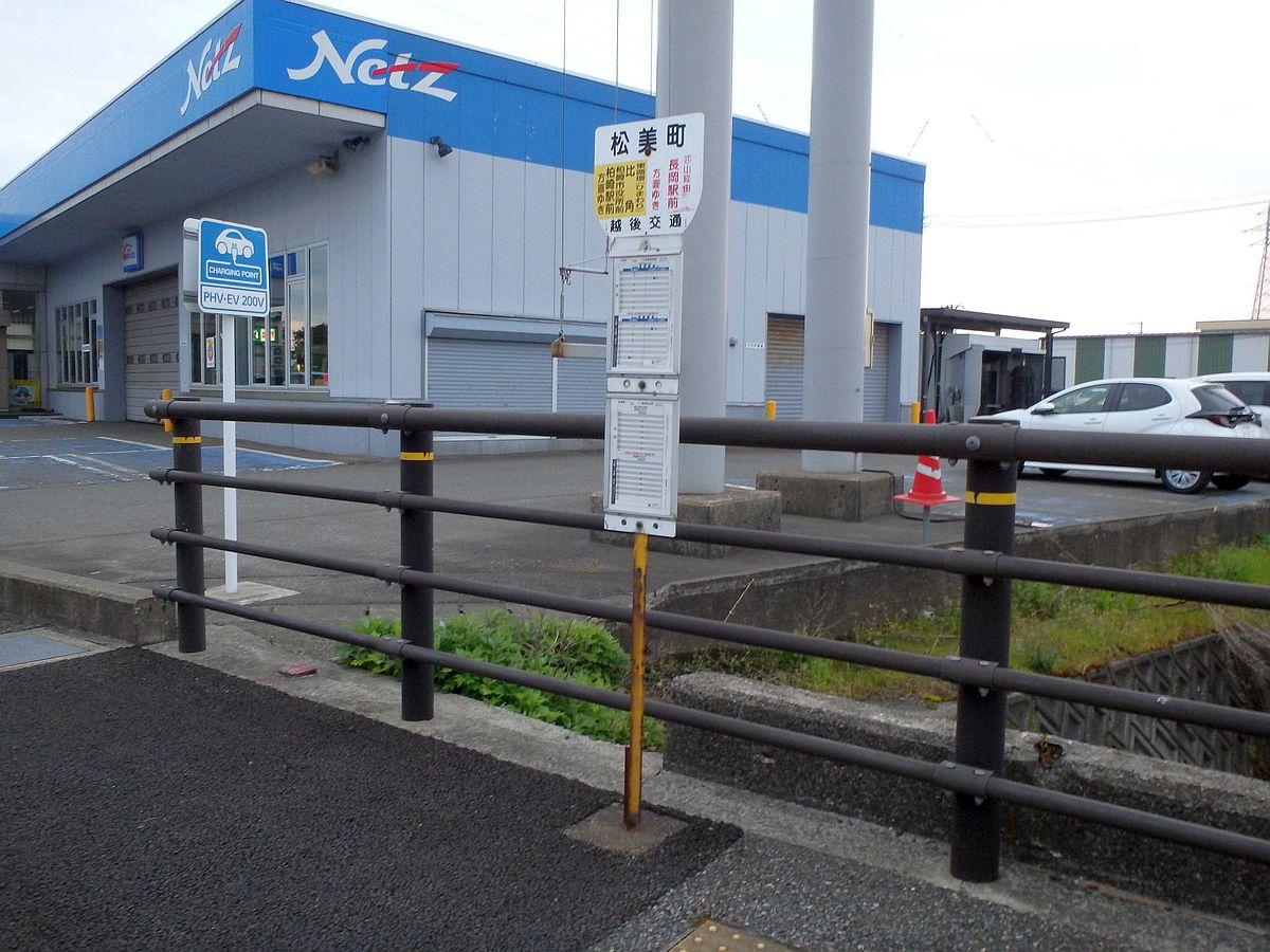 松美町バス停
