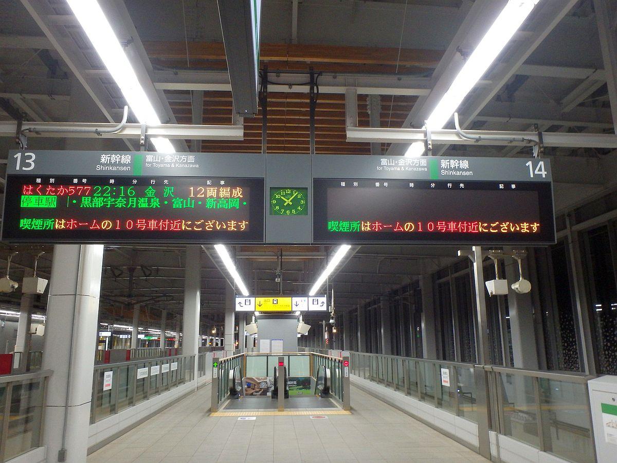 上越妙高駅新幹線ホームにて