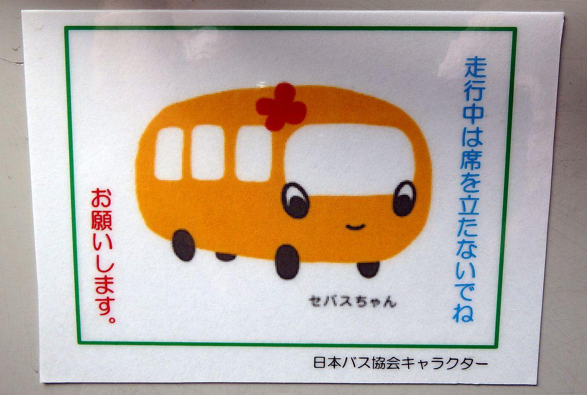 日本バス協会のキャラクター「セバスちゃん」