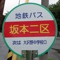 [バス停]坂本二区バス停
