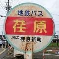 [バス停]荏原バス停