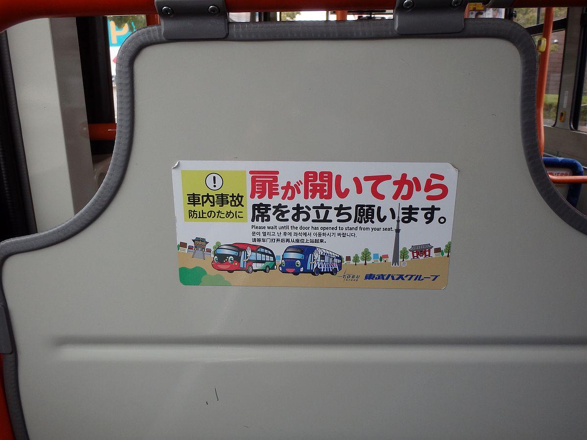 「車内事故防止のために 扉が開いてから席をお立ち願います。」/日英中韓の4か国語表記