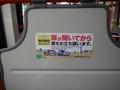 [路線バス][掲示]東武バス時代のステッカー
