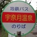 [バス停]宇奈月温泉バス停