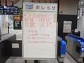 [駅][掲示]富山駅在来線改札口のおしらせ