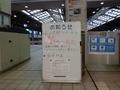 [駅][掲示]電鉄富山駅のお知らせ
