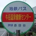 [バス停]牛岳温泉健康センターバス停