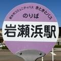 [バス停]きときとバス 岩瀬浜駅バス停