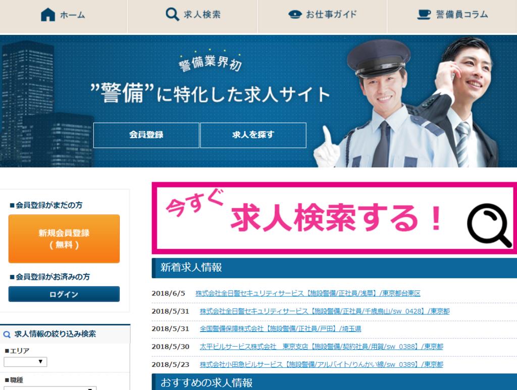 セキュリティワークのホームページ