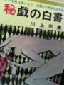 秘戯の白書 1968年。確か電子書籍があるが、小島功のカラーイラストは