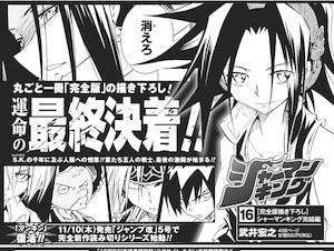 集英社ジャンプリミックス SJR10周年読者感謝祭 次回発売の注目タイトル