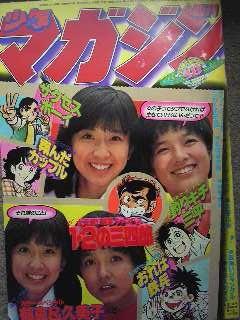 週刊少年マガジン1978年48号。巻頭グラビアは、大場久美子、榊原郁恵。