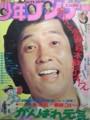 週刊少年サンデー1976年24号。巻頭グラビアは萩本欽一。がんばれ元気が