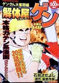 解体屋ゲン 2 (芳文社マイパルコミックス)
