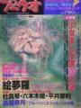 白泉社プータオ2000年夏の号。インタビュー等豊富