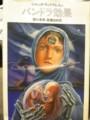 パンドラ効果 ジャック・ウィリアムスン 1981年