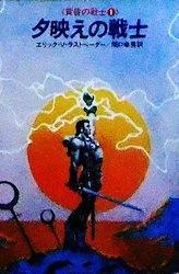 夕映えの戦士 (1984年) (ハヤカワ文庫―FT 黄昏の戦士〈1〉)