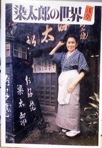 染太郎の世界 (1983年)
