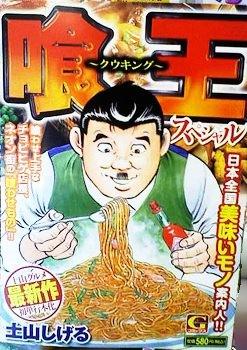 喰王-クウキング-スペシャル (Gコミックス)