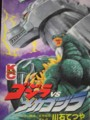 ゴジラVSメカゴジラKCボンボン 川石てつや 講談社、1993年