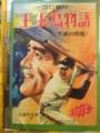 プロ野球 王・長嶋物語 1975年、ひばり書房