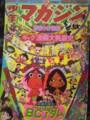 少年マガジン1975年07号。巻頭で、豪快ワイド特集ギャグ漫画大発展史。