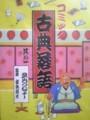 コミック古典落語 武内つなよし、堀江卓 講談社1983年 寄席文字は橘右