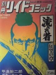 別冊リイドコミック流され者1976年 甲良幹二郎 ショートが麻雀ネタなの