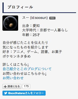 Firefoxから見たプロフィール