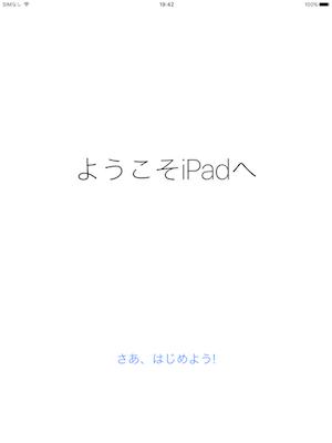 ようこそiPadへ