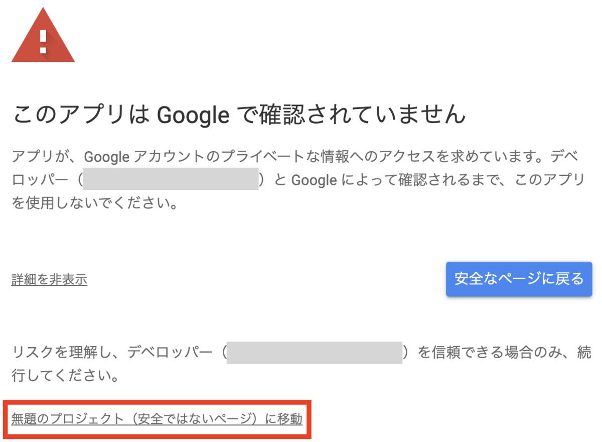 Gmailで特定のメールを受信したらLINEに通知を送るようにGoogle Apps Script(GAS)で設定してみたLINE Notify