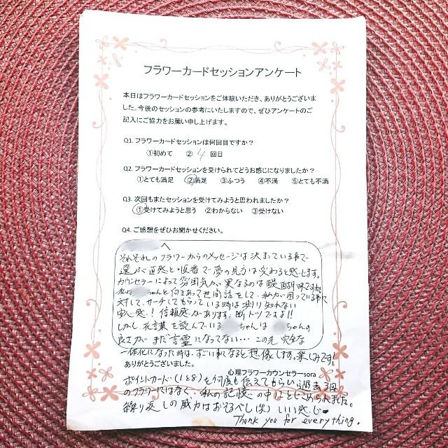 f:id:sora-rara:20181023085212j:image