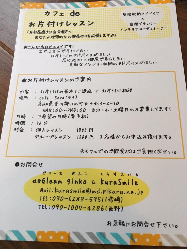 f:id:sora_cafe:20170111135621j:plain