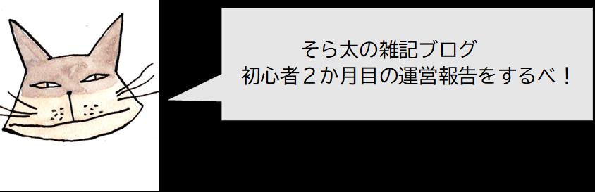 f:id:sorabito02:20190705133640p:plain